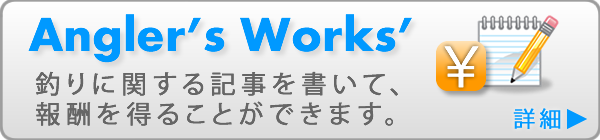 Angler's Works'へ